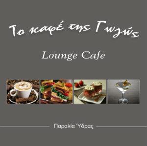Το καφέ της Γωγώς