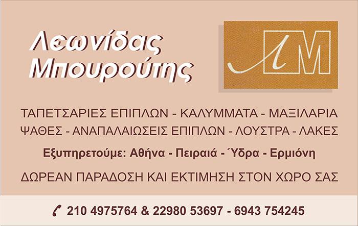 mpouroutis