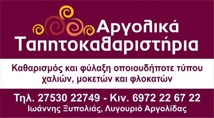 xypolias