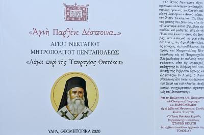 """""""Αγνή Παρθένε Δέσποινα"""" Αγίου Νεκταρίου Μητροπολίτου Πενταπόλεως - Το εόρτιο έντυπο των Θεομητορικών"""