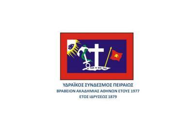 Πρόσκληση στην ετήσια γενική συνέλευση και κοπή βασιλόπιτας του Υδραϊκού Συνδέσμου Πειραιά
