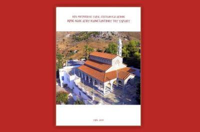 Το πρόγραμμα  του εορτασμού του Αγίου Κωνσταντίνου σε Ύδρα, Αθήνα και Πειραιά