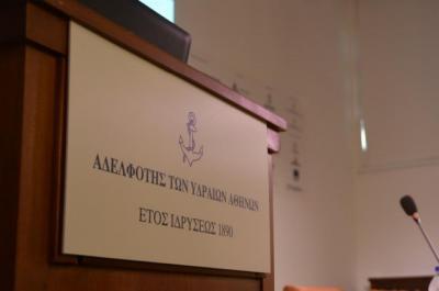 Στις 15 Σεπτεμβρίου το 9ο Ναυτιλιακό Συνέδριο Ύδρας από την Αδελφότητα Υδραίων Αθηνών
