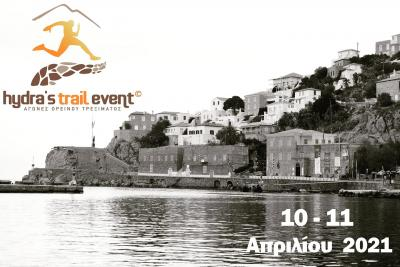 To Hydra's Trail Event ζεσταίνει και πάλι τις μηχανές!