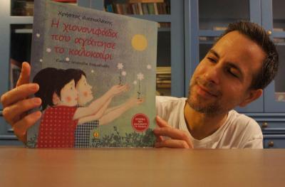 Το νέο τρυφερό βιβλίο του Χρήστου Δασκαλάκη μας προσκαλεί σε ένα ταξίδι συναισθημάτων