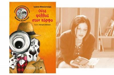 Παιδική λογοτεχνία με νέο βιβλίο από την Ιωάννα Μπουλντούμη