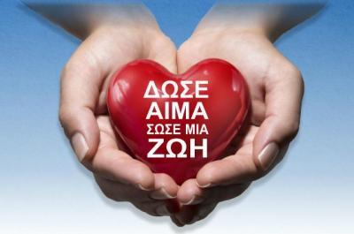 Ευχαριστήριο Δήμου Ύδρας για την 19η Εθελοντική Αιμοδοσία