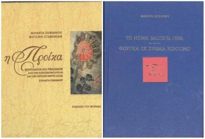 Παρουσίαση των βιβλίων της Μιράντας Σοφιανού και της Φωτεινής Στεφανίδη στο ΙΑΜΥ