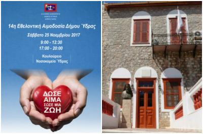 Η 14η Εθελοντική Αιμοδοσία του Δήμου Ύδρας το Σάββατο στις 25 Νοεμβρίου