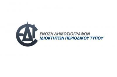 Ανασυγκρότηση του Διοικητικού Συμβουλίου της Ένωσης Δημοσιογράφων Ιδιοκτητών Περιοδικού Τύπου