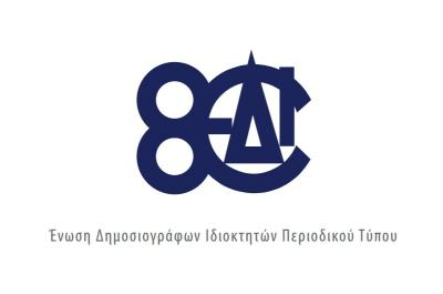 H E.Δ.Ι.Π.Τ  (Ένωση Δημοσιογράφων Ιδιοκτητών Περιοδικού Τύπου) γιορτάζει τα 80 της χρόνια