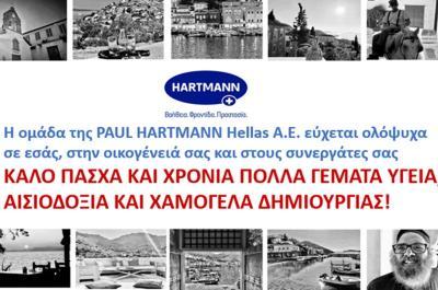 Ευχές για Καλό Πάσχα και Χρόνια Πολλά από την ομάδα της PAUL HARTMANN και τον Πρόεδρο και  Διευθύνοντα Σύμβουλο Π. Κορωνάκη