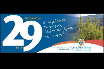 Let's do it Greece ~ Στις 29 Απριλίου, η μεγαλύτερη ταυτόχρονη εθελοντική δράση της χώρας