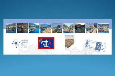 """Ενημερωτική εκδήλωση στην Ύδρα στο πλαίσιο του Τ. Π. LEADER/CLLD 2014 - 2020, «Πολιτισμός & Περιβάλλον """"Εν Πλω"""""""