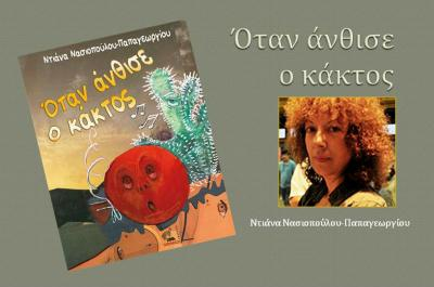 """Το νέο βιβλίο της Ντιάνας Νασιοπούλου """"Όταν άνθισε ο κάκτος"""" για την αγάπη και τη φιλία"""