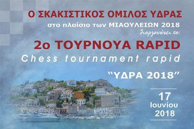 """Έρχεται το 2o Τουρνουά Ράπιντ """"ΥΔΡΑ 2018"""" από τον Σκακιστικό Όμιλο Ύδρας"""