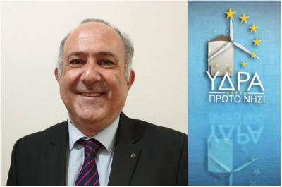 Ομιλία-συζήτηση στον Πειραιά οργανώνει ο Υποψήφιος Δήμαρχος Ύδρας Λευτέρης Κεχαγιόγλου