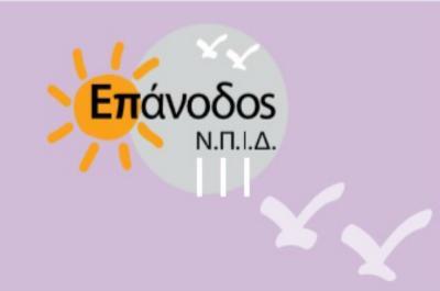 """Η """"ΕΠΑΝΟΔΟΣ"""" οργανώνει το 2ο Ετήσιο Τακτικό Συνέδριο με Επιστημονική Υπεύθυνη την Πρόεδρο του Δ.Σ. Χριστίνα Ζαραφωνίτου"""
