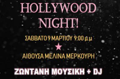 """Οι μαθητές της Β' Λυκείου της Ύδρας οργανώνουν το αποκριάτικο πάρτι """"Hollywood Night"""""""