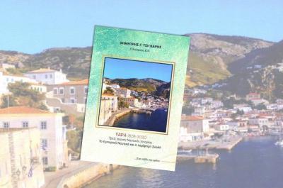 Τρεις αιώνες Ναυτικής Ιστορίας - Το Εμπορικό Ναυτικό και η περίφημη Σχολή. Το βιβλίο του Δημήτρη Γ. Τσιγκάρη που ταξιδεύει στον χρόνο