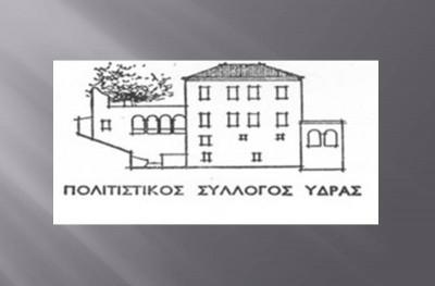 Το νέο Δ.Σ. του Πολιτιστικού Συλλόγου Ύδρας