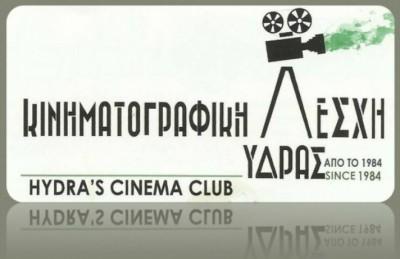 Το Cine Γαρδένια με προβολές βραβευμένων ταινιών και επιλεγμένων ντοκιμαντέρ