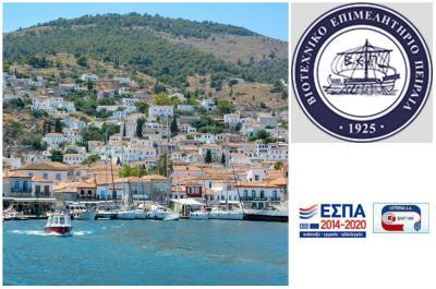 Eκδήλωση για παρουσίαση δράσεων και υπηρεσιών του ΒΕΠ και του ΕΠΑνΕΚ για τις τουριστικές επιχειρήσεις