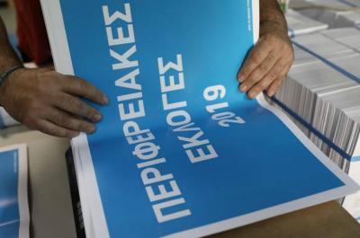 Περιφερειακές Εκλογές 2019. Οι υποψήφιοι στην Περιφέρεια Νήσων (Αργοσαρωνικού)