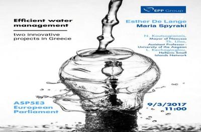 Εκδήλωση στο Ευρωπαϊκό Κοινοβούλιο στις Βρυξέλλες για τη διαχείριση των υδάτων