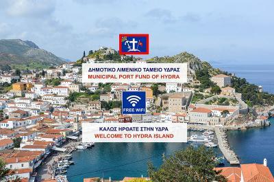 Ελεύθερη πρόσβαση σε όλους με δωρεάν Wi-Fi ασύρματο δίκτυο στο λιμάνι της Ύδρας από το ΔΛΤΥ