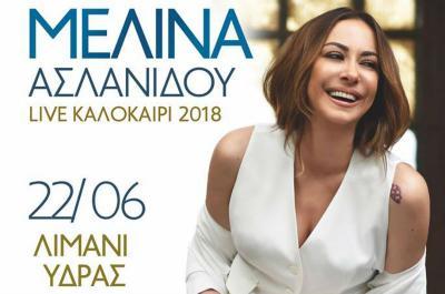 Η Μελίνα Ασλανίδου σε μια υπέροχη συναυλία στην Ύδρα την Παρασκευή 22 Ιουνίου