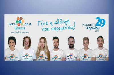 Επτά επώνυμοι ενώνουν τις φωνές τους: Let's do it Greece και στην Ύδρα!