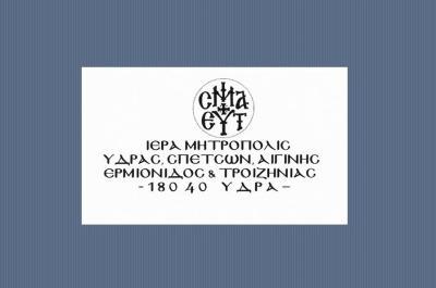 Ανακοίνωση της Μητρόπολης Ύδρας με αφορμή την κατάρρευση τμήματος του Ναού της Μεταμόρφωσης Σωτήρος