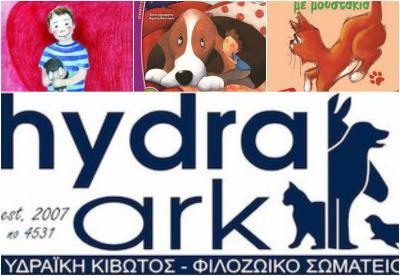 """Η """"Κιβωτός της Ύδρας"""" προτείνει βιβλία φιλοζωίας για τα παιδιά"""