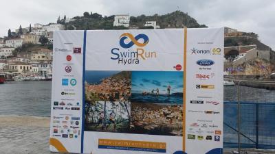 Το πρόγραμμα των αγώνων 1st Trimore SwimRun Hydra
