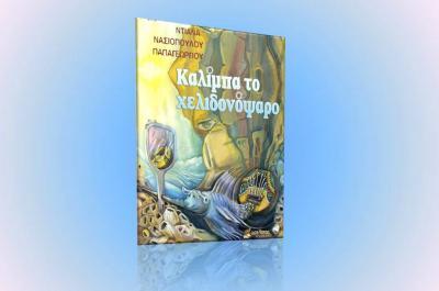"""""""Καλίμπα το χελιδονόψαρο"""": Το νέο βιβλίο της Ντιάνας Νασιοπούλου-Παπαγεωργίου"""