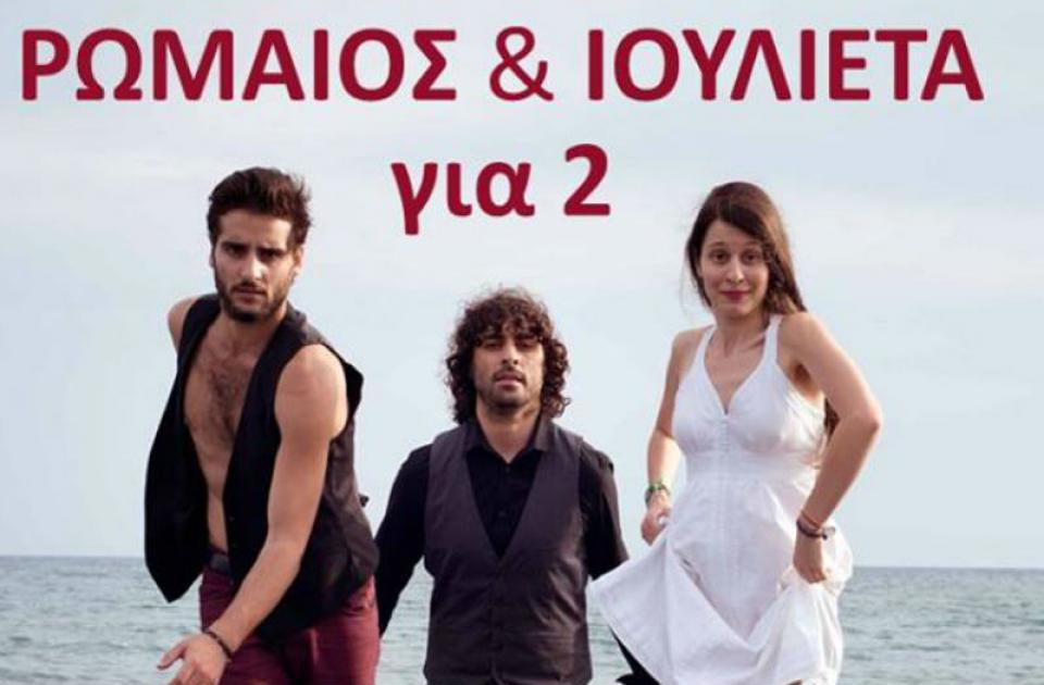 "Hydrama Theatre of Vlychos: ""ROMEO & JULIET FOR 2"""