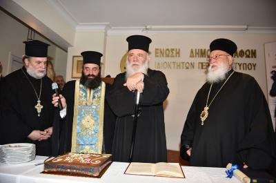 Παρουσία του Αρχιεπίσκοπου Ιερώνυμου η κοπή πίτας της ΕΔΙΠΤ