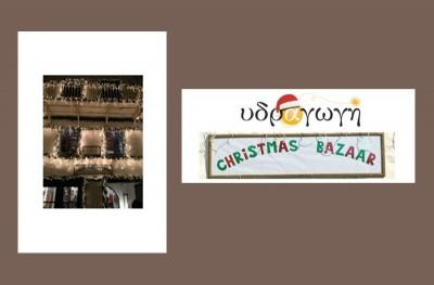 Το bazaar της Υδραγωγής είναι έτοιμο να υποδεχτεί τα Χριστούγεννα... μαζί σας!