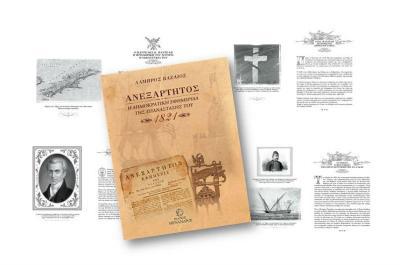 """Παρουσίαση της δράσης της εφημερίδας """"Ανεξάρτητος Εφημερίς της Ελλάδος"""" από τον Καθηγητή και συγγραφέα Λάμπρο Βαζαίο στο ΙΑΜΥ"""