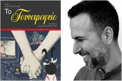 Το νέο βιβλίο του Χρήστου Δασκαλάκη κάνει επίσημη παρουσίαση στις 14 Δεκεμβρίου