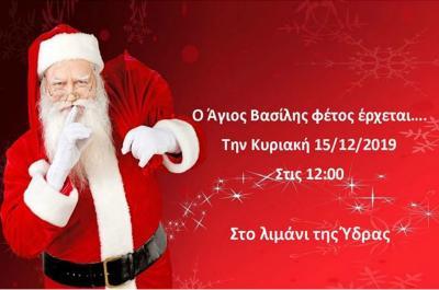 O Άγιος Βασίλης θα μοιράσει δώρα στα παιδιά της Ύδρας