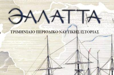 «ΘΑΛΑΤΤΑ» Περιοδικό Ναυτικής Ιστορίας. Νέο τριμηνιαίο διαδικτυακό περιοδικό από το ΕΛ.Ι.Ν.ΙΣ