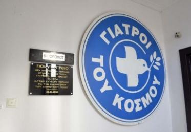"""Παραχώρηση ακινήτου της Ι. Μητρόπολης Πειραιά στη ΜΚΟ """"Γιατροί του Κόσμου"""""""