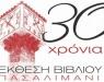 Ανοίγει τις πύλες της η 30η έκθεση βιβλίου στον Πειραιά