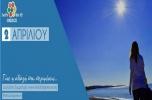 Στις 2 Απριλίου η μεγάλη εθελοντική περιβαλλοντική εκστρατεία Let's do it Greece