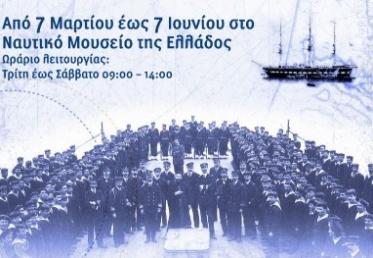 Το Ναυτικό Μουσείο Ελλάδος παρουσιάζει φωτογραφική έκθεση για τη δράση του Πολεμικού Ναυτικού