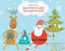 Το εορταστικό πρόγραμμα των εκδηλώσεων του Δήμου Ύδρας
