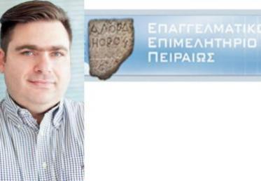 Eκλογή του νέου Προέδρου του Επαγγελματικού Επιμελητηρίου Πειραιά στο ΔΣ της Κεντρικής Ένωσης Επιμελητηρίων Ελλάδας