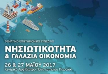 """Διήμερο θεματικό Επιστημονικό Συνέδριο για τη """"Νησιωτικότητα και Γαλάζια Οικονομία"""""""